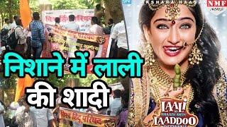 'Laali Ki Shaadi Mein Laddoo Deewana' पर VHP को एतराज, किया जमकर विराध