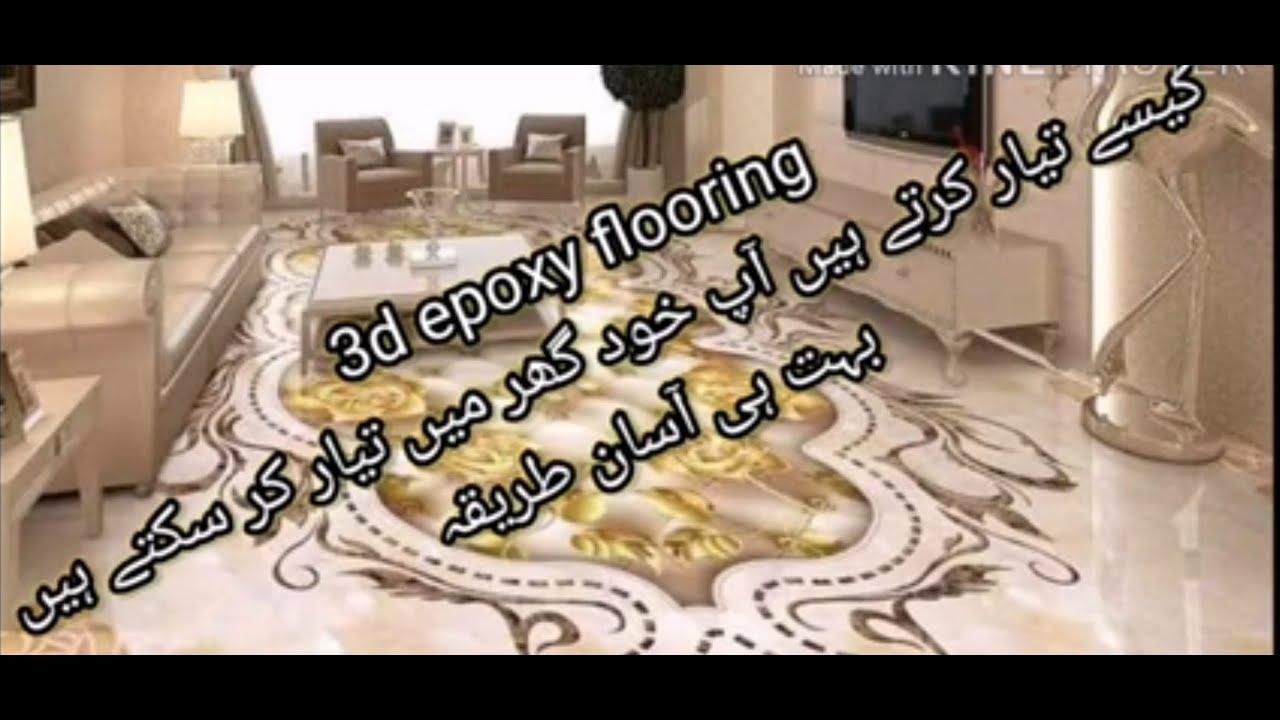 3d epoxy flooring | how to make in home |گھر میں تیار خود تیار کیسے کرتے ہیں