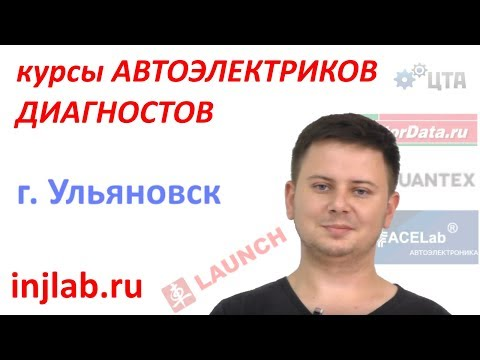 Курсы  Автоэлектриков и Диагностов  г. Ульяновск Ринат