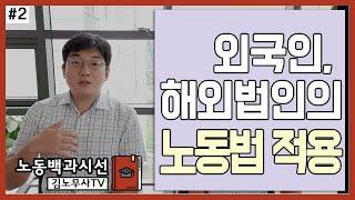 #2, 해외법인 한국 노동자, 외국인 노동자에 있어 근…