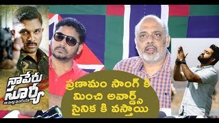 Sainika song will fetch me more awards than Pranamam: Ramajogaiah Sastry | Naa Peru Surya Press Meet
