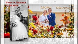Иван и Евгения / свадебный день 17.08.2018. Тольятти.