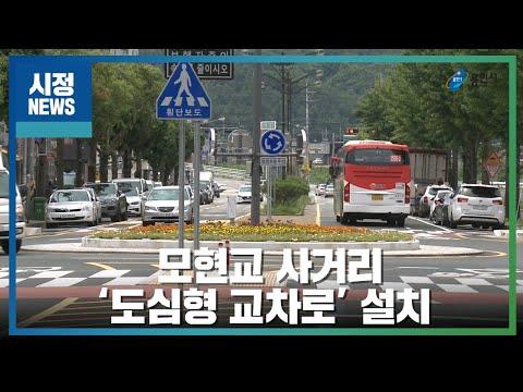 모현교 사거리 '도심형 교차로' 설치