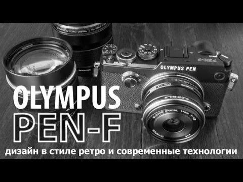 Olympus PEN-F. Видео-обзор