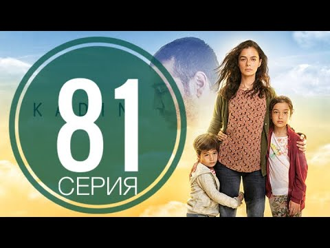 Женщина 81 серия русская озвучка АНОНС И ДАТА ВЫХОДА (ФИНИЛ) ТУРЕЦКИЙ СЕРИАЛ