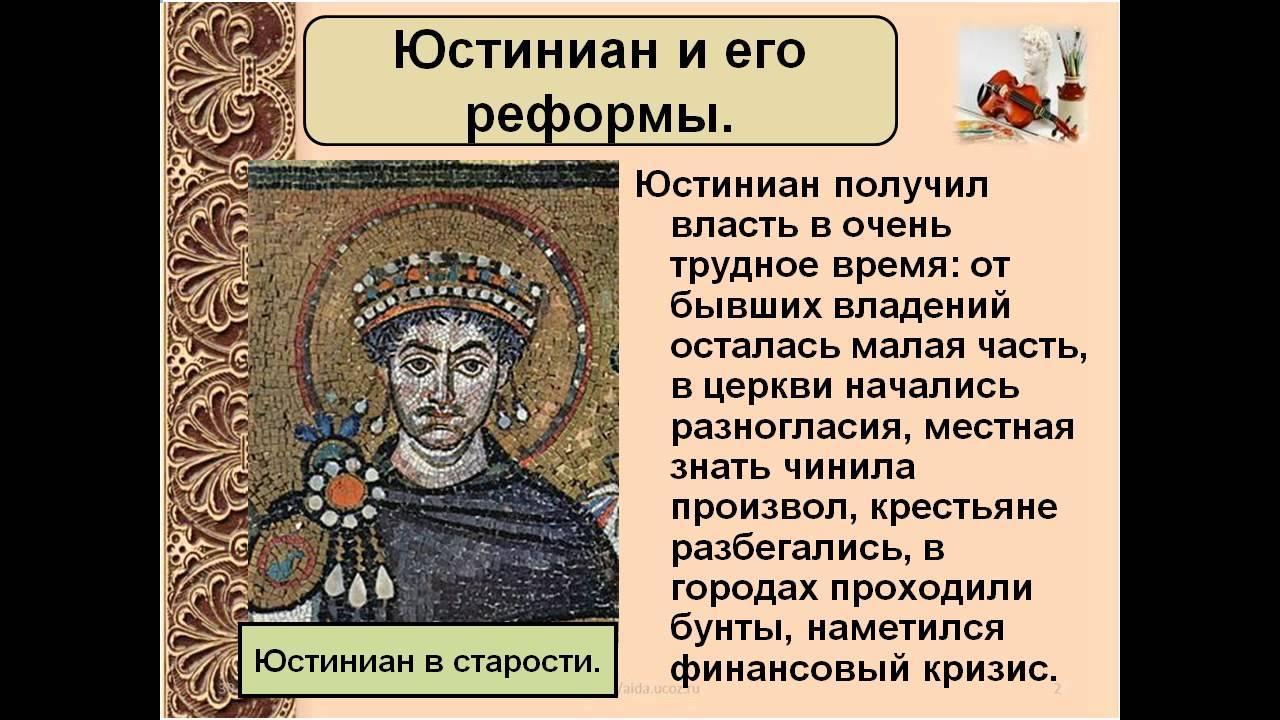 Доклад византия при юстиниане 9031