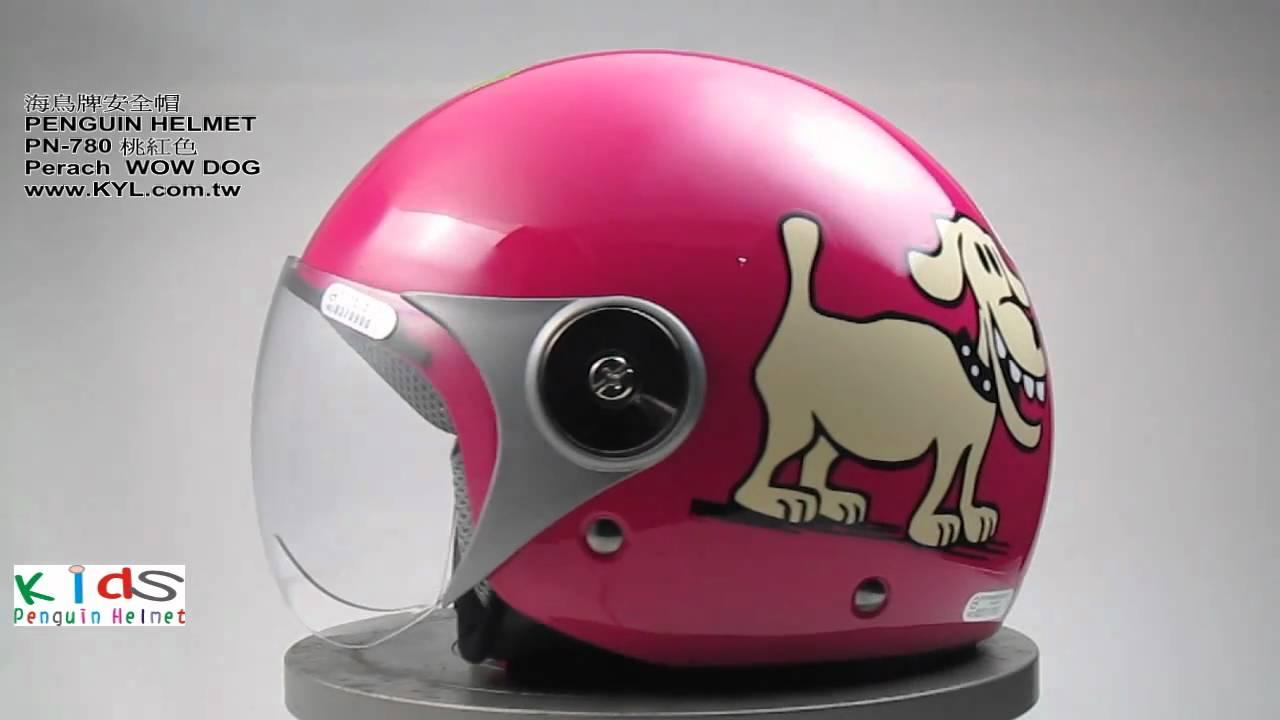 海鳥牌PN-780兒童安全帽桃紅色Wow Dog PENGUIN Kids-Child HELMET-Perach Wow dog - YouTube