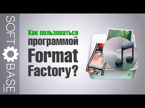 Как пользоваться программой Format Factory?