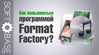 Как пользоваться программой Format Factory?(http://softobase.com/ru - бесплатные программы и игры для Windows Android и iOS Для тех, кто устал от теории - конвертируем видео-..., 2015-05-15T12:36:32.000Z)