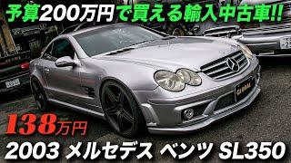 SL55 AMGルックのR230が138万円!|2003年型メルセデス ベンツ SL350