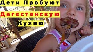 Еда в Дагестане. Дети Пробуют Дагестанскую Кухню