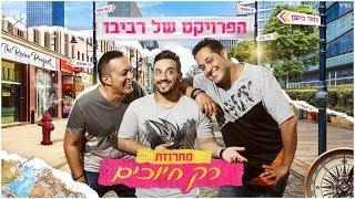 הפרויקט של רביבו - מחרוזת רק חיוכים | The Revivo Project - Rak hiyuhim Medley