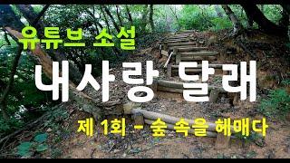유튜브소설_내사랑 달래_제1회 | 4k | 등산 | 숲…