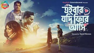 Eibar Jodi Phire Ashi Faisal Chowdhury Mp3 Song Download