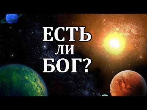Есть ли Бог?