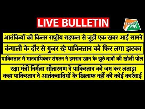 Bharat Aaj Tak Live News  | Bharat Tak