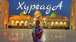 Хургада 2020 Рыбный рынок Хургада Мечеть Эль Мина Египет 2020 Влог из Хургады
