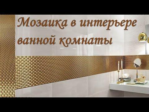 Мозаика в интерьере ванной комнаты. Красиво и со вкусом!