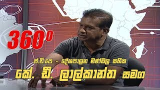 360 with K. D. Lalkantha (08 - 04 - 2019) Thumbnail