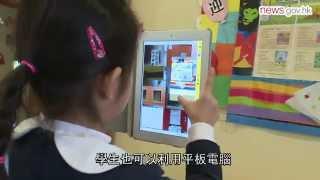 電子教學 互動fun享 (16.11.2014)
