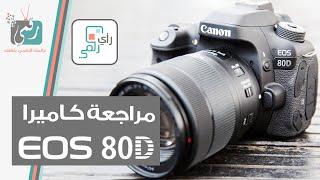 كاميرا كانون Canon EOS 80D   رأي رقمي