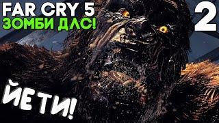 Far Cry 5 DLC Dead Living Zombies Прохождение ► Часть 2 ► ЗОМБИ ЙЕТИ! ► СОЖЕННЫЙ МОСТЫ