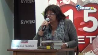 Татьяна Толстая в Буквоеде(Российская писательница, публицист, литературный критик, педагог, журналистка и телеведущая Татьяна Толст..., 2016-11-12T09:51:53.000Z)