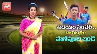U19 Cricketer Yashasvi Jaiswal Struggle Story | Double Century Youngest | Cricket News