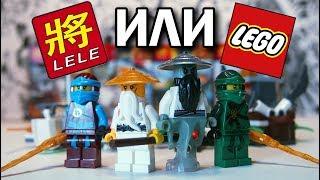 Китайские фигурки Ninjago с качеством LEGO? Или по...