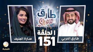 برنامج طارق شو الحلقة 151 - ضيف الحلقة سارة المنيف