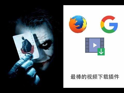 火狐和谷歌浏览器最棒的视频下载插件,可以直接转换格式!