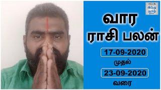 weekly-horoscope-17-09-2020-to-23-09-2020-vara-rasi-palan-hindu-tamil-thisai