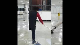 사무실 건물 빌딩 바닥 청소 왁스 코팅 작업  (작업문…