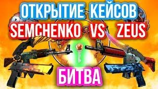 ОТКРЫТИЕ КЕЙСОВ - БИТВА : Semchenko VS Na`Vi Zeus