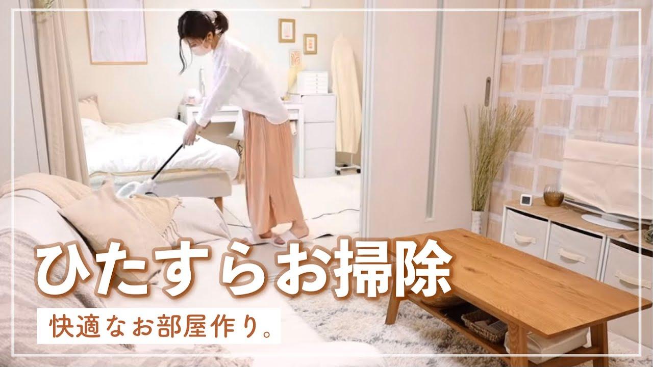【ひたすらお掃除】快適なお部屋作りでラクする暮らしを。キッチン・洗面所・玄関・カーテン改革