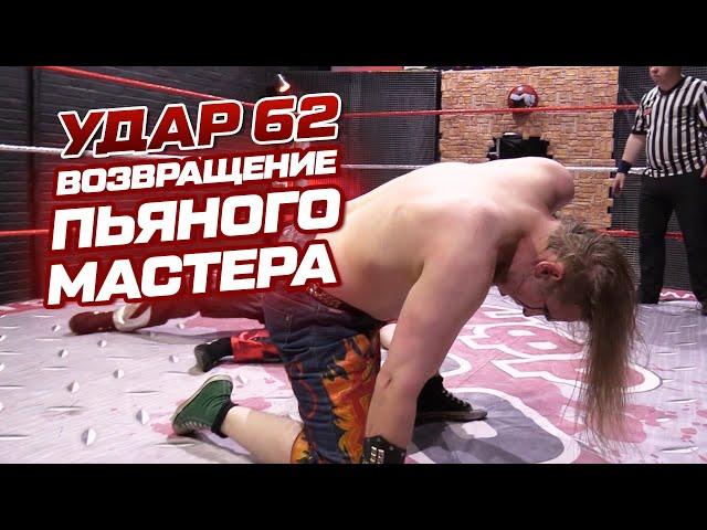 Возвращение пьяного мастера  Реслинг-шоу НФР «Удар» №62   IWF Russia Pro Wrestling Show
