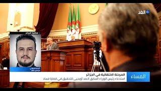 أويحيى عميل لجهات أجنبية.. تفاصيل استدعاء رئيس الوزراء الجزائري السابق