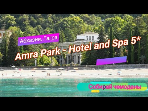 Отзыв об отеле Amra Park   Hotel and Spa 5* (Абхазия, Гагра)