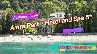 Отзыв об отеле Amra Park Hotel and Spa 5 Абхазия Гагра