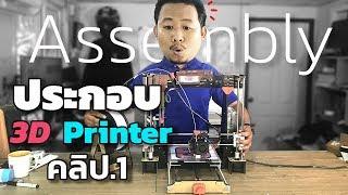 ประกอบเครื่องปริ้น3 มิติ คลิป 1 | Anet A8 3D Printer Assembly part1 |By ช่างแบงค์