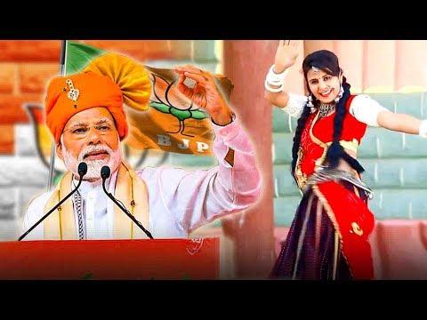 पुरे भारत में MODI BJP के इस गाने की आग🔥 है - BJP का विजय गीत   छा गई मोदी लहर   जरूर सुने