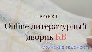 Оnline литературный дворик «КВ».Русская народная сказка «Маша и Медведь»