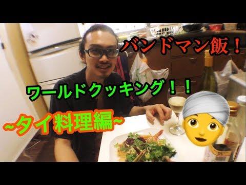 【バンドマン飯!ワールドクッキング!~タイ料理編~】HISTGRAMチャンネル