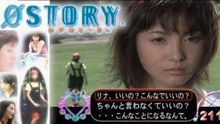 PS2『Φ STORY(ラブストーリー)』出演:平山綾さんほか クリア ♯375