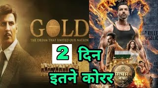 gold second day box office collection