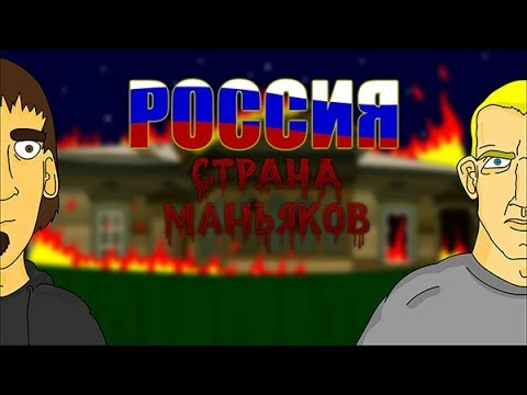 РОССИЯ: Страна Маньяков