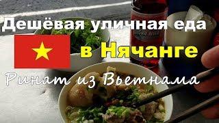 Дешевая уличная еда в Нячанге (Кафе для Вьетнамцев)