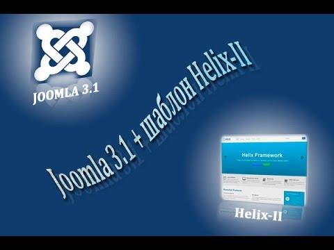 Урок 9. Joomla 3.1 + бесплатный шаблон Helix-II. Настройки шаблона Helix-II