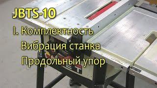 Настройка і модернізація циркулярної пилки JBTS-10. Частина 1. Упори