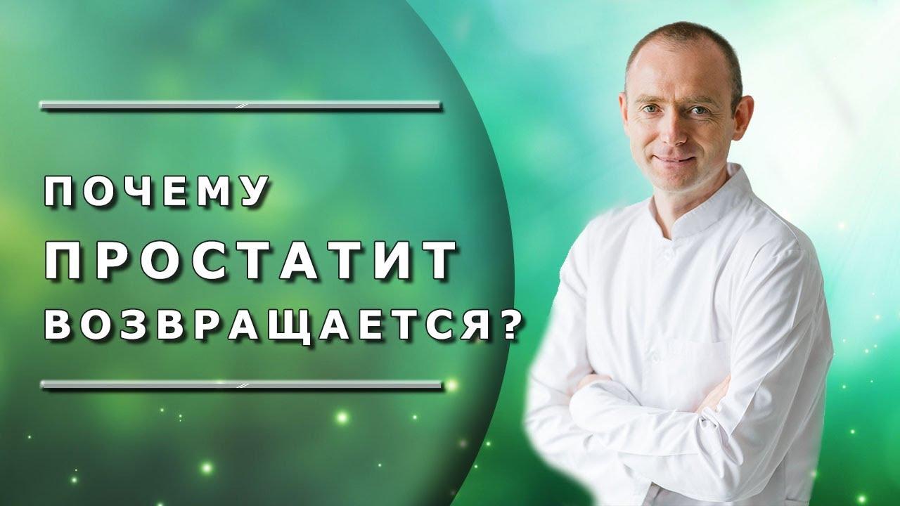 Снимаем обострение простатита простатит симптомы тест